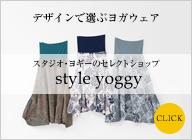 ヨガウェア・DVD:LOHASなセレクトショップ|style yoggy(スタイル・ヨギー)